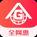 全网惠app下载_全网惠app最新版免费下载