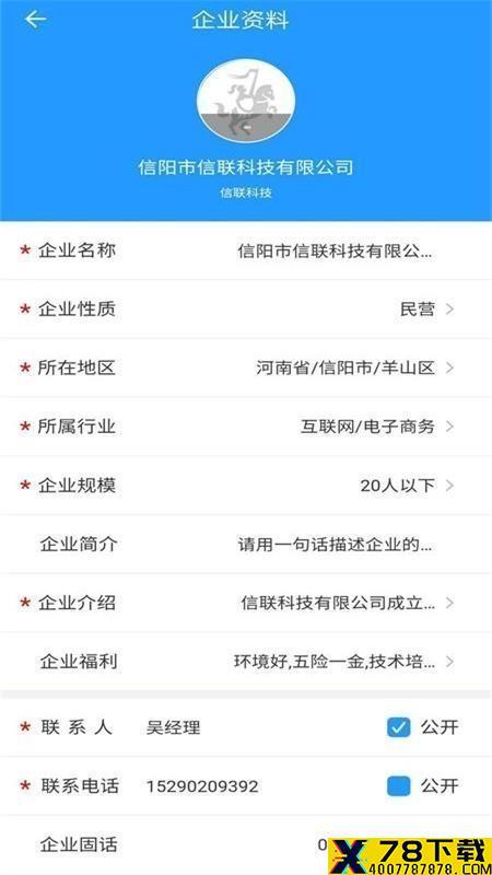 品品人才网app下载_品品人才网app最新版免费下载