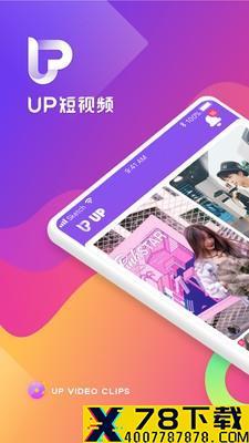 UP短视频app下载_UP短视频app最新版免费下载