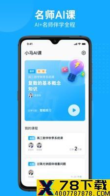 小马AI课app下载_小马AI课app最新版免费下载