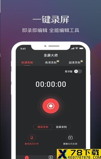 录屏高清app下载_录屏高清app最新版免费下载