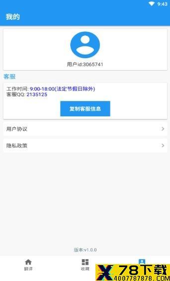快乐背单词app下载_快乐背单词app最新版免费下载
