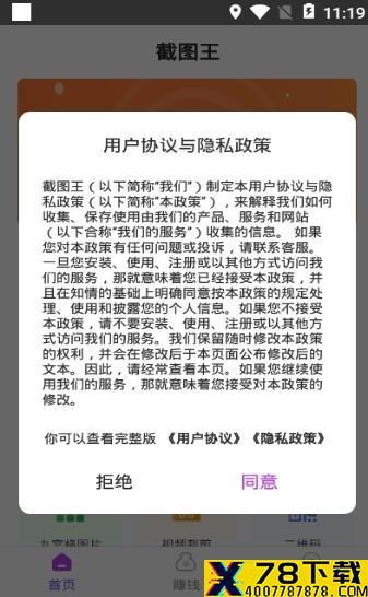 微商截图宝app下载_微商截图宝app最新版免费下载