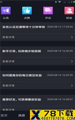 微短视频大全app下载_微短视频大全app最新版免费下载