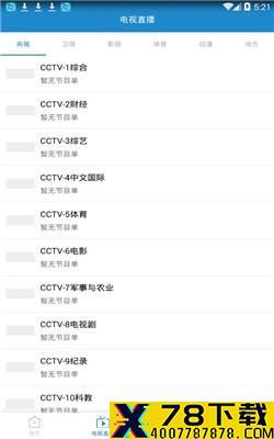 微漫影视app下载_微漫影视app最新版免费下载