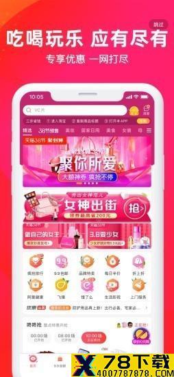 淘壹点app下载_淘壹点app最新版免费下载