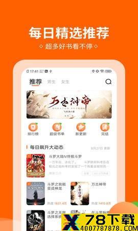 桔子全本免费小说书城app下载_桔子全本免费小说书城app最新版免费下载