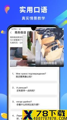 俄语翻译app下载_俄语翻译app最新版免费下载