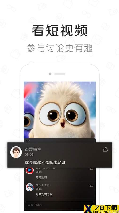 快看小视频app下载_快看小视频app最新版免费下载