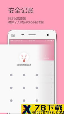女生记账app下载_女生记账app最新版免费下载