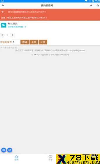 飞鸟下载器app下载_飞鸟下载器app最新版免费下载