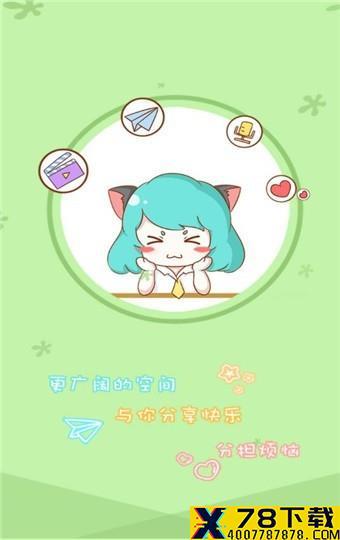 谜m漫画app下载_谜m漫画app最新版免费下载