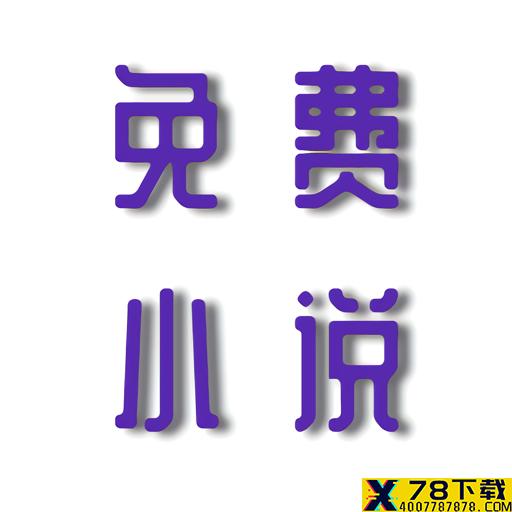 安果免费小说app下载_安果免费小说app最新版免费下载