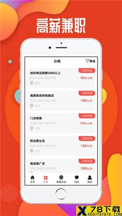 懒猫兼职app下载_懒猫兼职app最新版免费下载