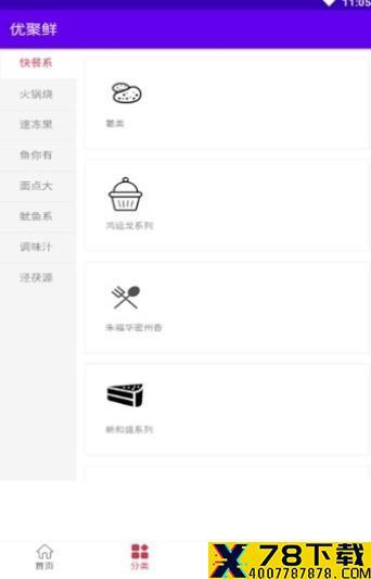 优聚鲜app下载_优聚鲜app最新版免费下载