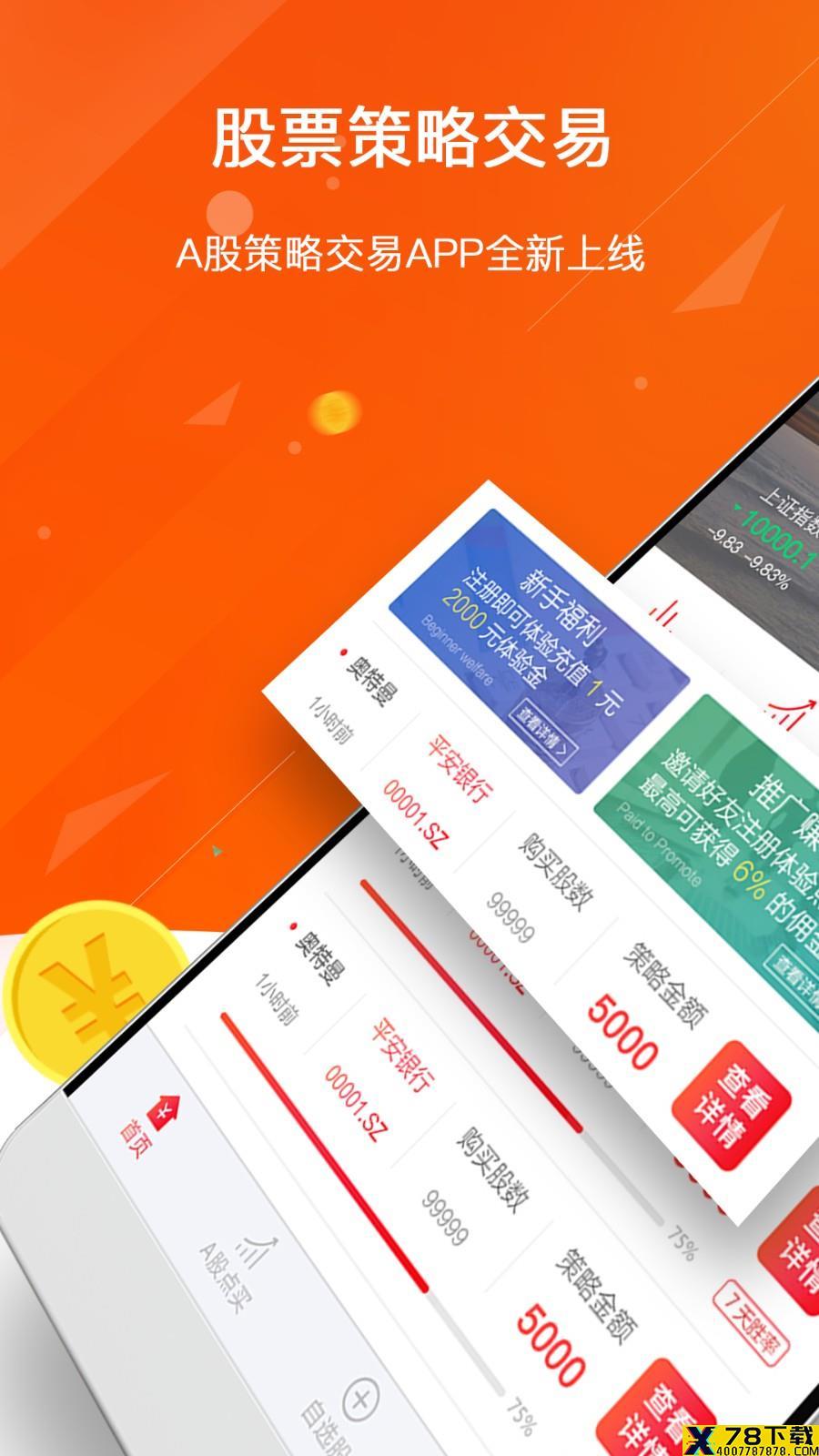 股股红配资app下载_股股红配资app最新版免费下载
