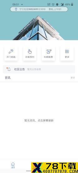 智爱生活app下载_智爱生活app最新版免费下载