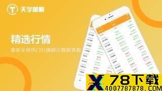 天宇策略app下载_天宇策略app最新版免费下载