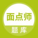 面点师题库app下载_面点师题库app最新版免费下载