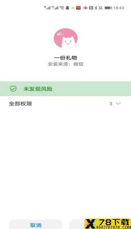 抖音一份礼物app下载_抖音一份礼物app最新版免费下载