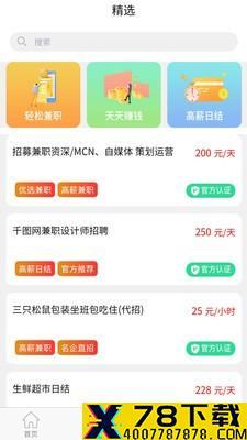 瓜子兼职app下载_瓜子兼职app最新版免费下载