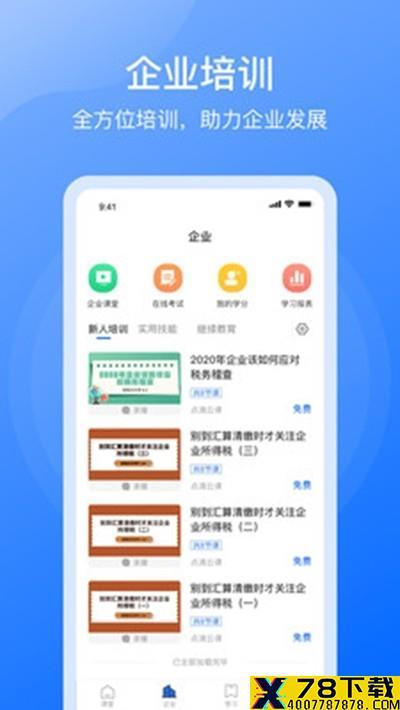 点滴云课堂app下载_点滴云课堂app最新版免费下载