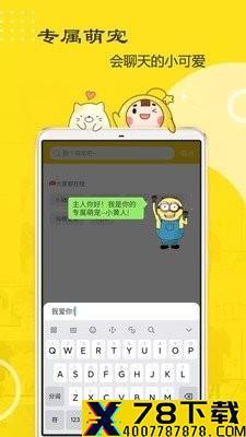 萌鸭桌面宠物app下载_萌鸭桌面宠物app最新版免费下载