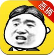 表情斗图app下载_表情斗图app最新版免费下载