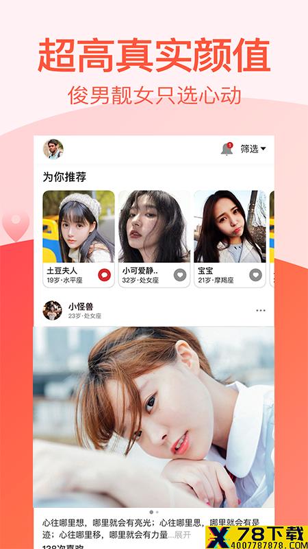 陌生app下载_陌生app最新版免费下载