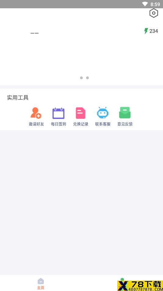 游蛙app下载_游蛙app最新版免费下载