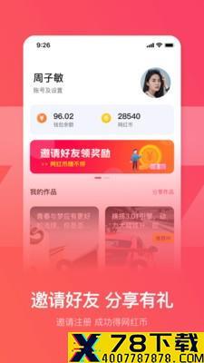 热门帮app下载_热门帮app最新版免费下载