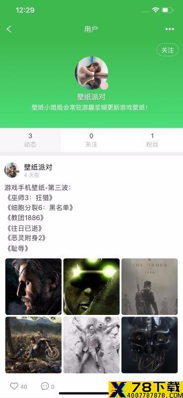 游趣浆糊app下载_游趣浆糊app最新版免费下载