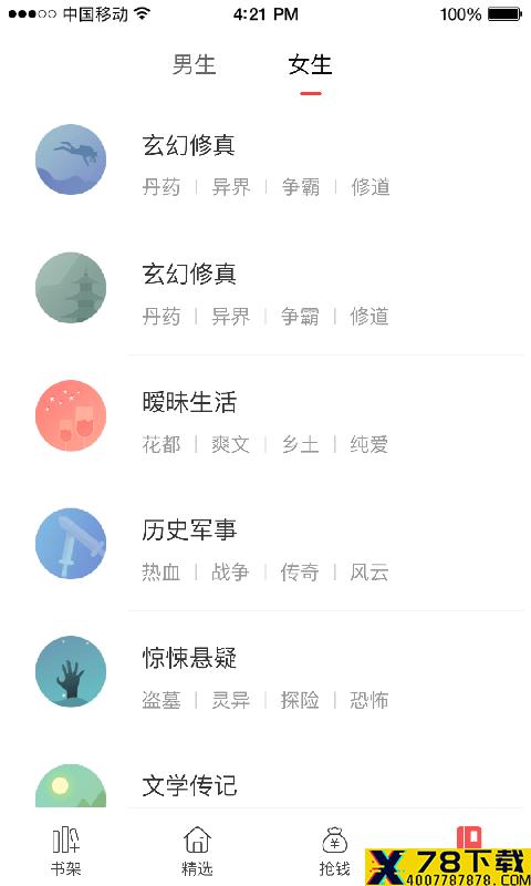 君阅小说app下载_君阅小说app最新版免费下载