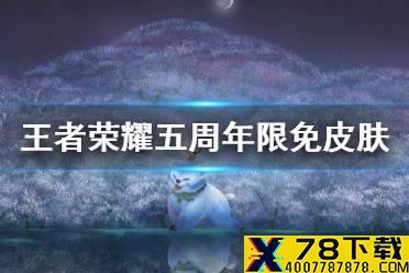 《天涯明月刀手游》杭州跑图坐标在哪里 杭州跑图坐标攻略怎么玩?