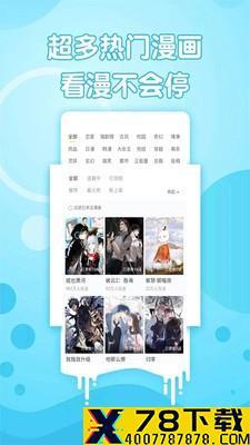 少女漫画大全app下载_少女漫画大全app最新版免费下载