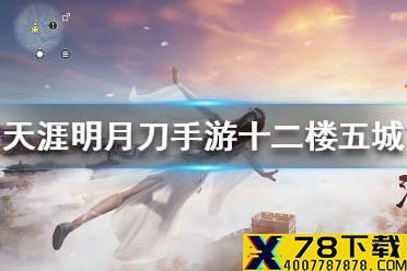 《侠客风云传OL》10月16日礼包码一览 10月16日最新礼包码怎么玩?