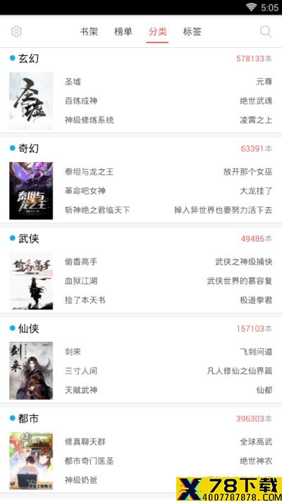 免费小说书集app下载_免费小说书集app最新版免费下载