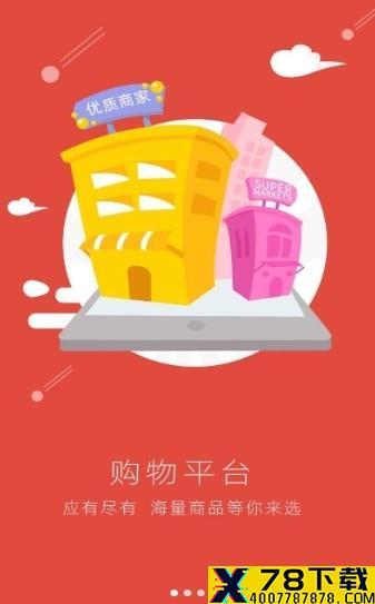 兜实惠app下载_兜实惠app最新版免费下载
