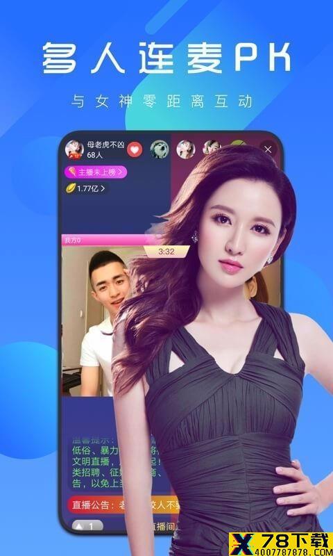 花魅直播app下载_花魅直播app最新版免费下载