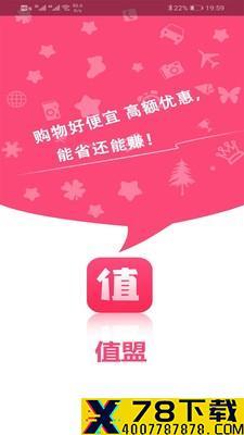 值盟app下载_值盟app最新版免费下载