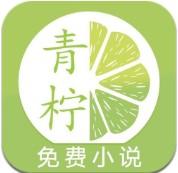 青柠免费小说app下载_青柠免费小说app最新版免费下载