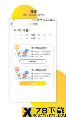新华乐育app下载_新华乐育app最新版免费下载