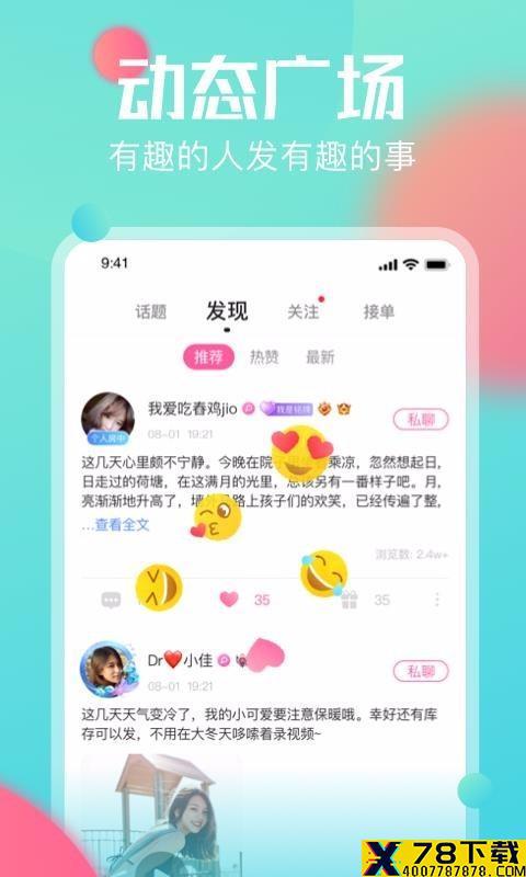 bibi约玩app下载_bibi约玩app最新版免费下载