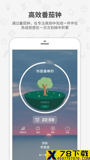 番茄森林app下载_番茄森林app最新版免费下载