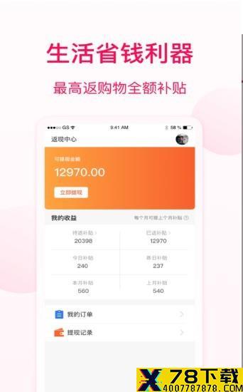 返购汇app下载_返购汇app最新版免费下载