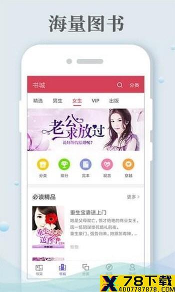 千年小说app下载_千年小说app最新版免费下载
