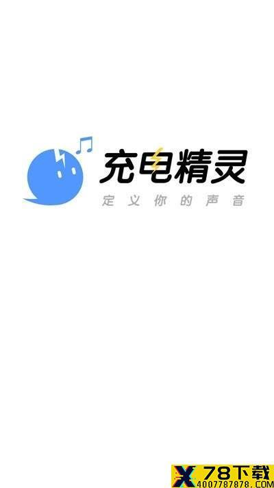 充电精灵app下载_充电精灵app最新版免费下载