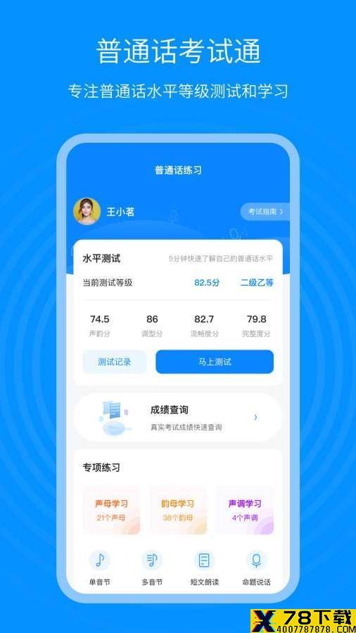 普通话考试通app下载_普通话考试通app最新版免费下载