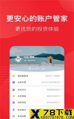 涨金app下载_涨金app最新版免费下载