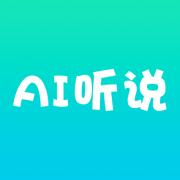 AI听说app下载_AI听说app最新版免费下载